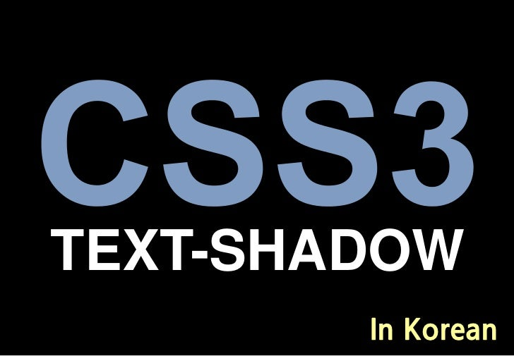 TEXT-SHADOW        In Korean