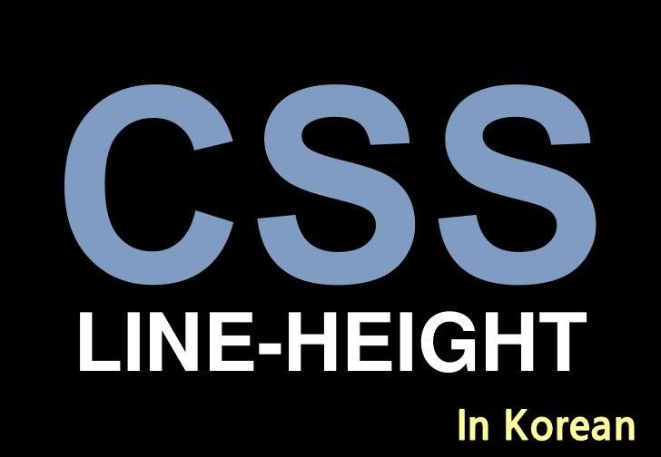 LINE-HEIGHT        In Korean