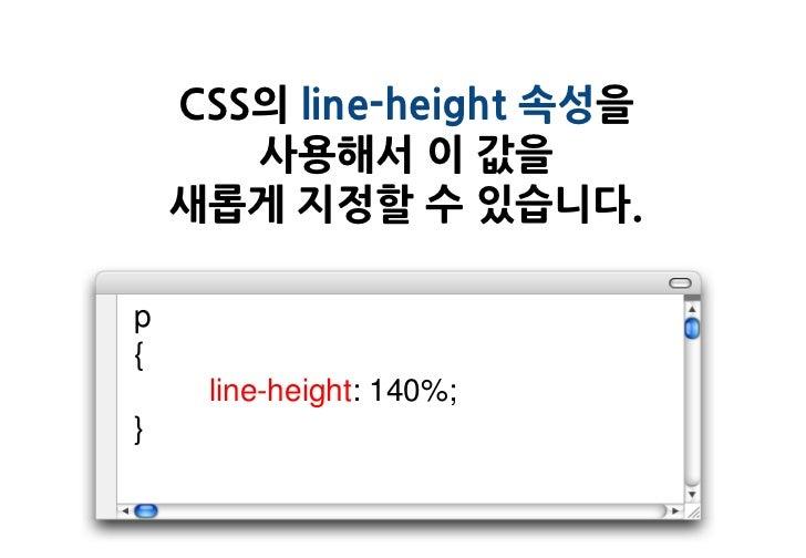 CSS의 line-height 속성을       사용해서 이 값을    새롭게 지정할 수 있습니다.p{     line-height: 140%;}