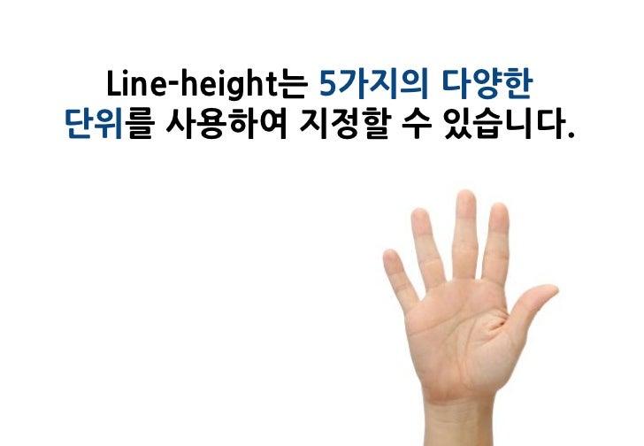 Line-height는 5가지의 다양한단위를 사용하여 지정할 수 있습니다.