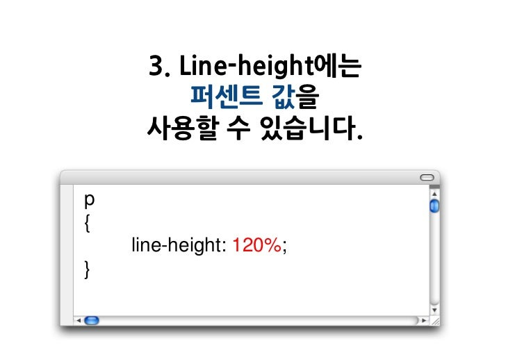 3. Line-height에는         퍼센트 값을     사용할 수 있습니다.p{    line-height: 120%;}