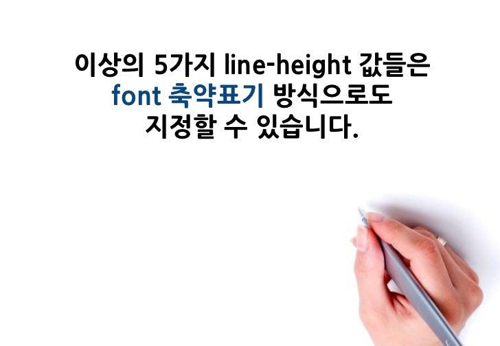 이상의 5가지 line-height 값들은  font 축약표기 방식으로도     지정할 수 있습니다.