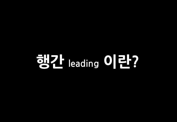 행간 leading 이란?