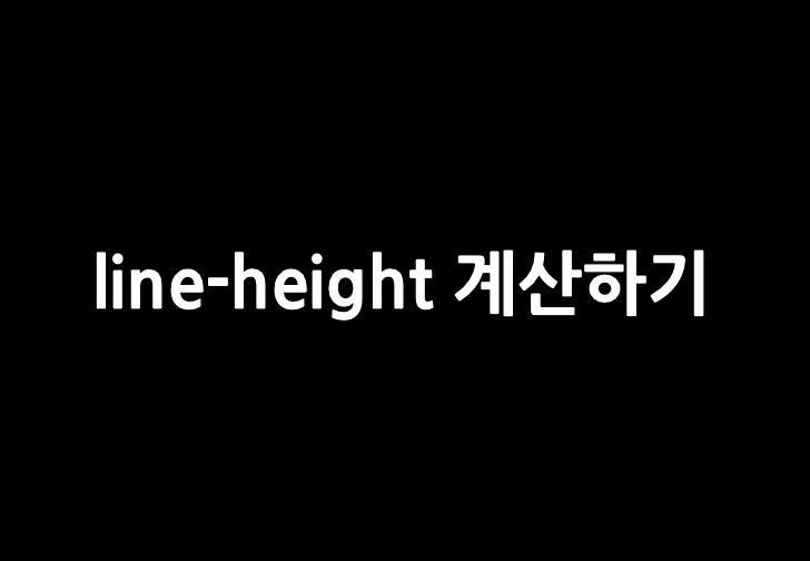 line-height 계산하기
