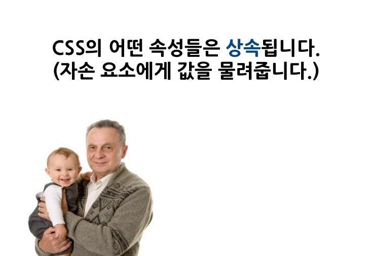 CSS의 어떤 속성들은 상속됩니다.(자손 요소에게 값을 물려줍니다.)