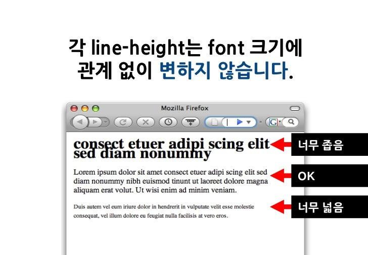 각 line-height는 font 크기에 관계 없이 변하지 않습니다.                      너무 좁음                      OK                      너무 넓음