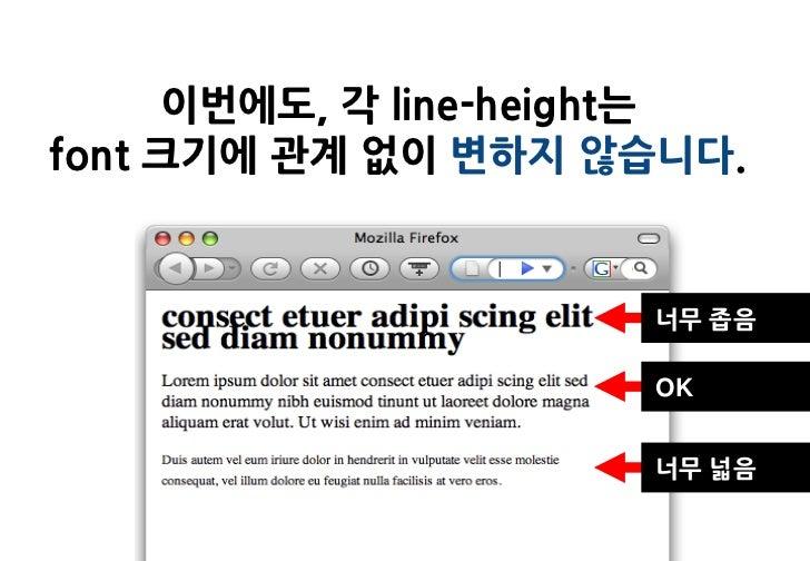 이번에도, 각 line-height는font 크기에 관계 없이 변하지 않습니다.                     너무 좁음                     OK                     너무 넓음