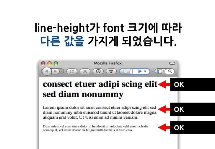 line-height가 font 크기에 따라  다른 값을 가지게 되었습니다.                      OK                      OK                      OK