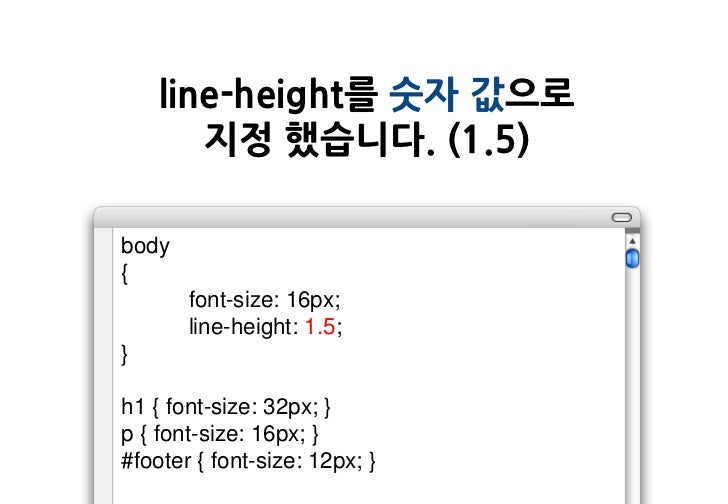 line-height를 숫자 값으로       지정 했습니다. (1.5)body{       font-size: 16px;       line-height: 1.5;}h1 { font-size: 32px; }p { fo...