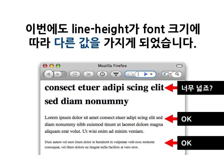 이번에도 line-height가 font 크기에따라 다른 값을 가지게 되었습니다.                       너무 넓죠?                       OK                       OK