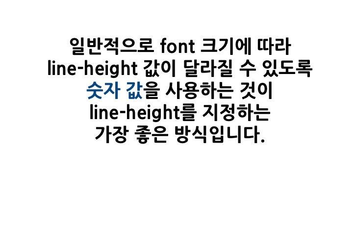 일반적으로 font 크기에 따라line-height 값이 달라질 수 있도록     숫자 값을 사용하는 것이      line-height를 지정하는       가장 좋은 방식입니다.