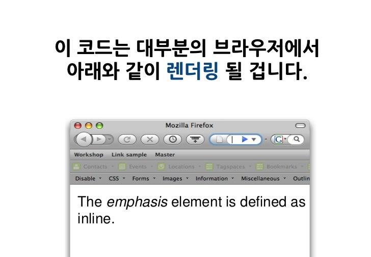 이 코드는 대부분의 브라우저에서 아래와 같이 렌더링 될 겁니다. The emphasis element is defined as inline.
