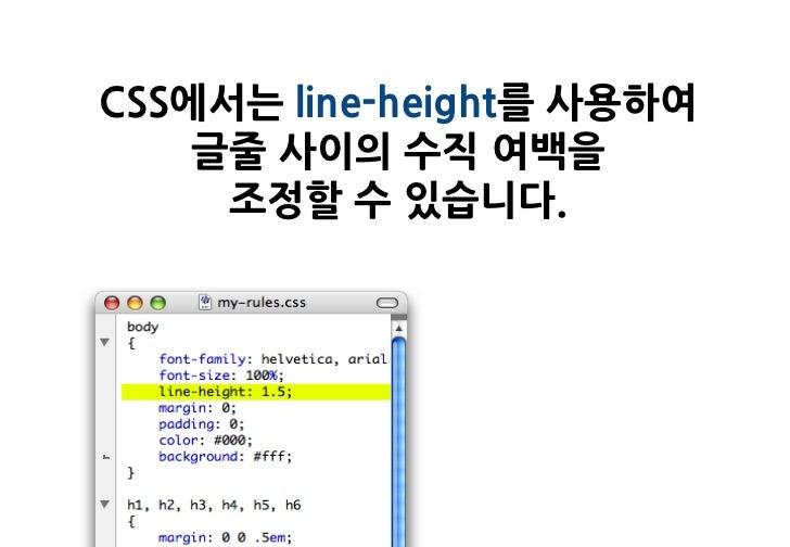 CSS에서는 line-height를 사용하여    글줄 사이의 수직 여백을     조정할 수 있습니다.