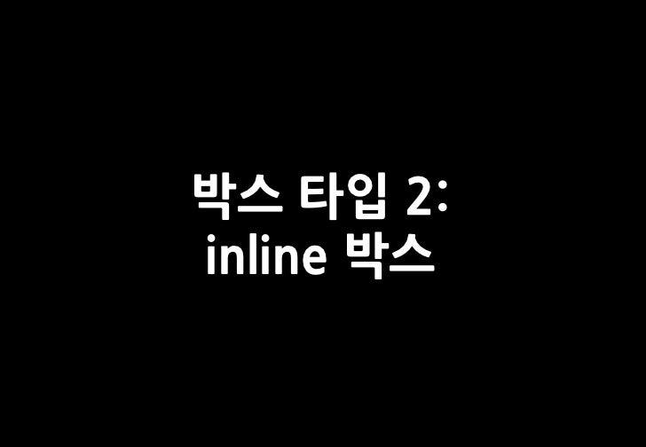 박스 타입 2:inline 박스