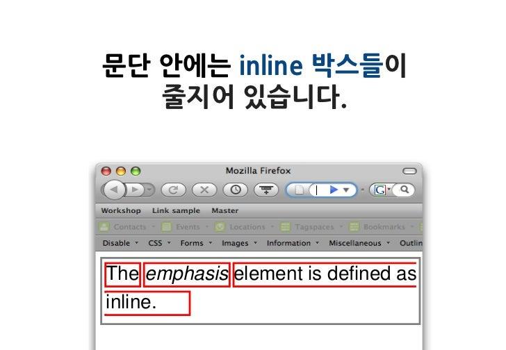 문단 안에는 inline 박스들이   줄지어 있습니다.The emphasis element is defined asinline.