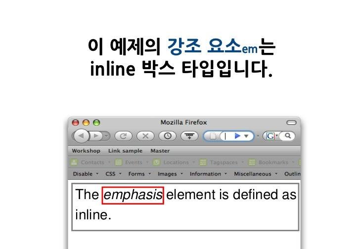 이 예제의 강조 요소em는 inline 박스 타입입니다.The emphasis element is defined asinline.