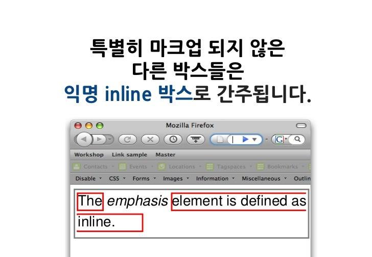 특별히 마크업 되지 않은       다른 박스들은익명 inline 박스로 간주됩니다. The emphasis element is defined as inline.