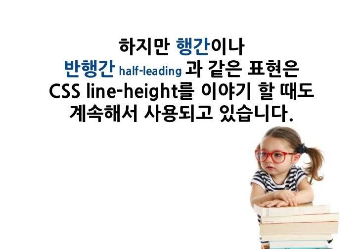 하지만 행간이나 반행간 half-leading 과 같은 표현은CSS line-height를 이야기 할 때도  계속해서 사용되고 있습니다.