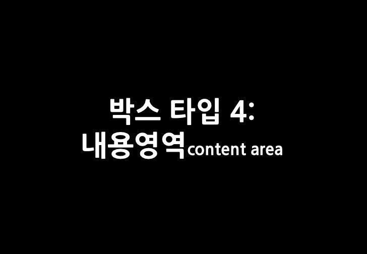 박스 타입 4:내용영역content area