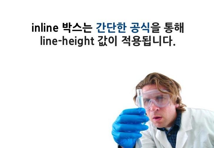 inline 박스는 간단한 공식을 통해  line-height 값이 적용됩니다.