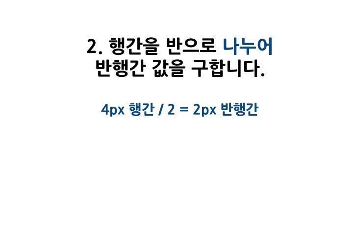 2. 행간을 반으로 나누어 반행간 값을 구합니다. 4px 행간 / 2 = 2px 반행간