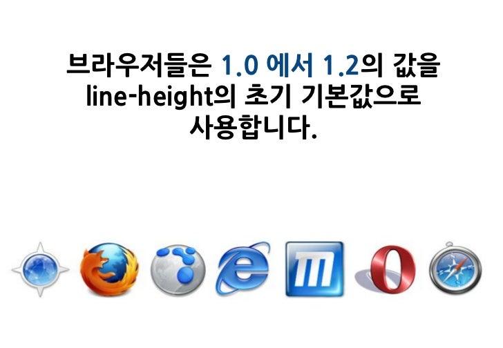 브라우저들은 1.0 에서 1.2의 값을 line-height의 초기 기본값으로          사용합니다.