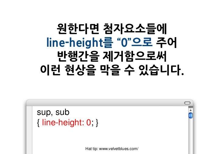 """원한다면 첨자요소들에 line-height를 """"0""""으로 주어    반행간을 제거함으로써이런 현상을 막을 수 있습니다.sup, sub{ line-height: 0; }              Hat tip: www.vel..."""