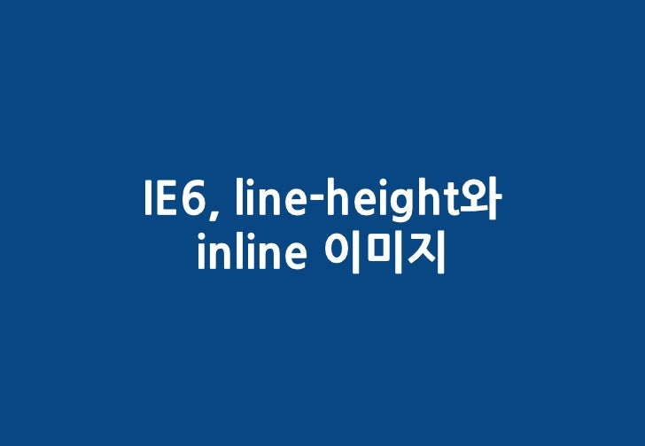 IE6, line-height와   inline 이미지