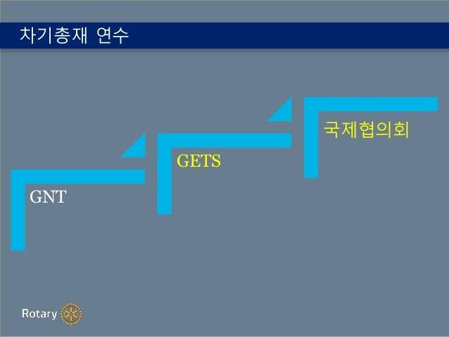 차기총재 연수 GNT GETS 국제협의회