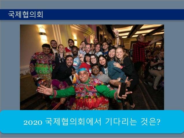 국제협의회 2020 국제협의회에서 기다리는 것은?