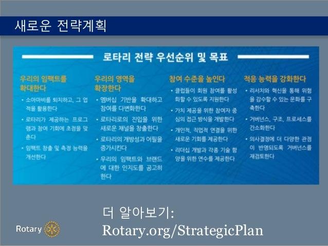 새로운 전략계획 더 알아보기: Rotary.org/StrategicPlan