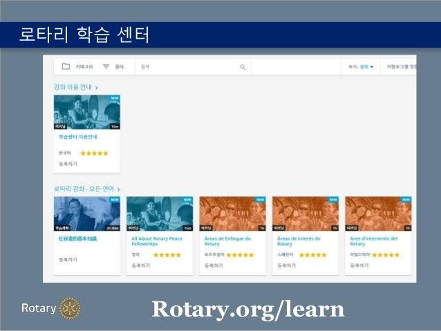 로타리 학습 센터 Rotary.org/learn