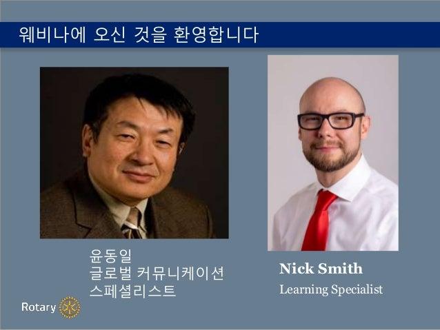 웨비나에 오신 것을 환영합니다 Nick Smith Learning Specialist 윤동일 글로벌 커뮤니케이션 스페셜리스트