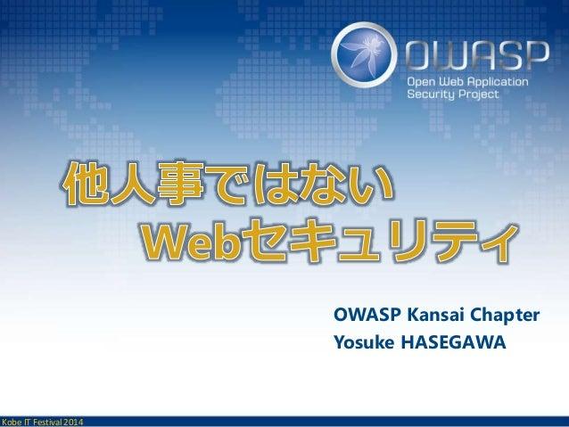Kobe IT Festival 2014  OWASP Kansai Chapter  Yosuke HASEGAWA
