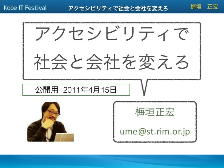 2011 4   15              ume@st.rim.or.jp