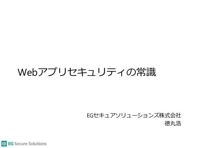 Webアプリセキュリティの常識 EGセキュアソリューションズ株式会社 徳丸浩