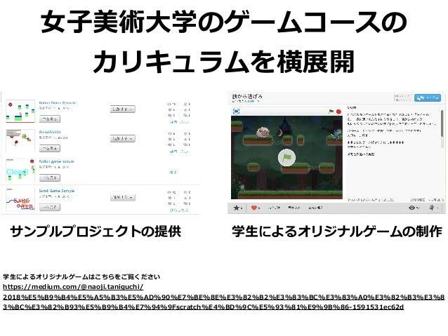 ⼥⼦美術⼤学のゲームコースの カリキュラムを横展開 サンプルプロジェクトの提供 学⽣によるオリジナルゲームの制作 学⽣によるオリジナルゲームはこちらをご覧ください https://medium.com/@naoji.taniguchi/ 201...