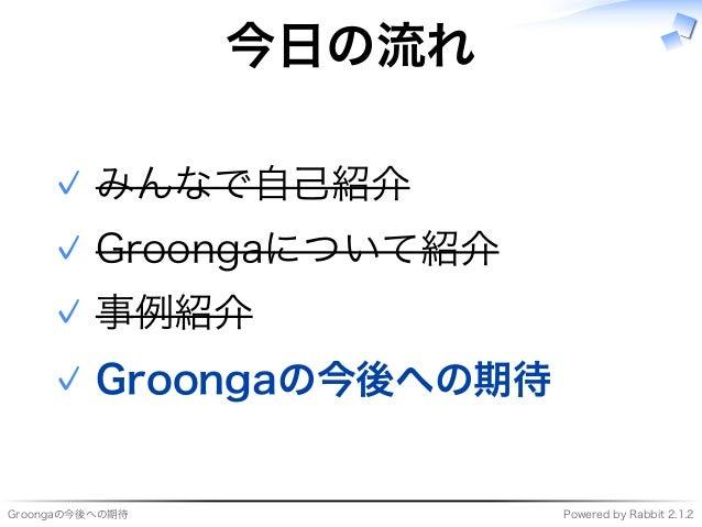 Groongaの今後への期待 Slide 2