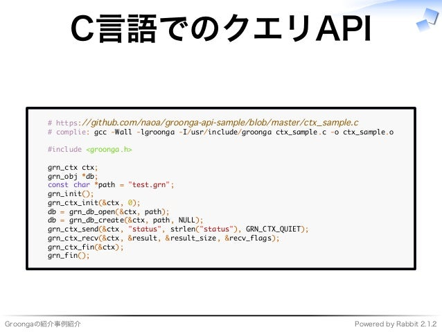 Groongaの紹介事例紹介 Powered�by�Rabbit�2.1.2 C⾔語でのクエリAPI ��������������������������������������������������������������������� �...