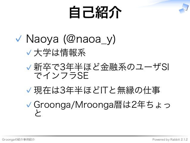Groongaの紹介と事例紹介 Slide 3