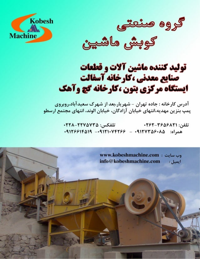 Kobesh Machine Ind Group                                       ‫گروه صنعتی کوبش ماشین‬   No : Products                    ...