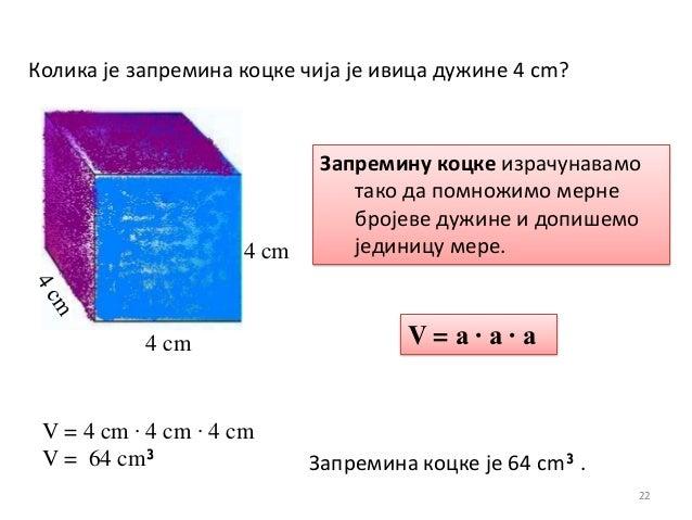 Запремина коцке је 64 cm³ .Колика је запремина коцке чија је ивица дужине 4 cm?4 cmЗапремину коцке израчунавамотако да пом...