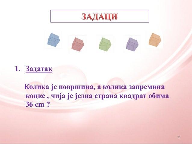 1. ЗадатакКолика је површина, а колика запреминакоцке , чија је једна страна квадрат обима36 cm ?23