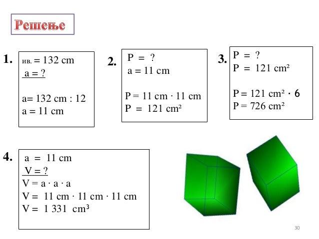 1. 2. P = ?a = 11 cmP = 11 cm · 11 cmP = 121 cm²4. a = 11 cmV = ?V = a · a · aV = 11 cm · 11 cm · 11 cmV = 1 331 cm³ив. = ...