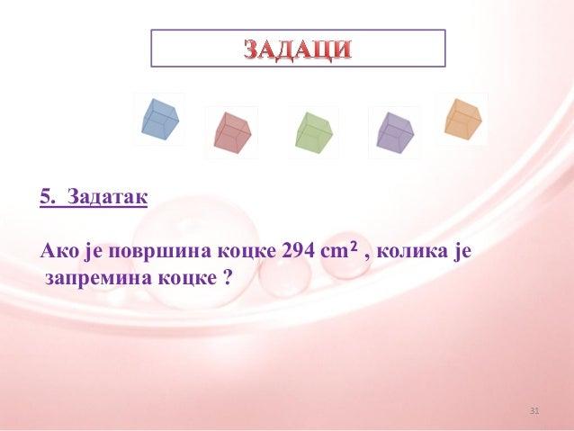 5. ЗадатакАко је површина коцке 294 cm² , колика језапремина коцке ?31