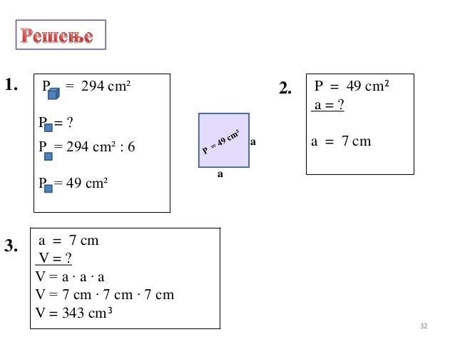 P = 294 cm²P = ?P = 294 cm² : 6P = 49 cm²1. 2.3.P = 49 cm²a = ?a = 7 cma = 7 cmV = ?V = a · a · aV = 7 cm · 7 cm · 7 cmV =...