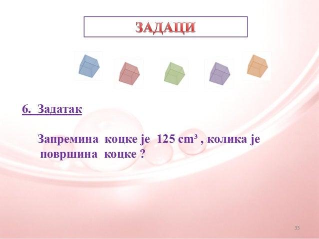 6. ЗадатакЗапремина коцке је 125 cm³ , колика јеповршина коцке ?33