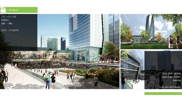 11 2012-2014. Beijing Daoxianghu Station Planning Corp with ADG Design 2012﹣2014 北京 稻香湖站 規劃、一體化 合作方:ADG設計院 Portfolio