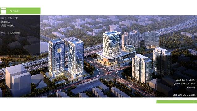 13 2012-2014. Beijing Qinghuadong Station Planning Corp with ADG Design 2012﹣2014 北京 清華東站 規劃、一體化 合作方:ADG設計院 Portfolio