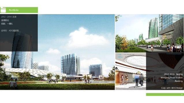 14 2012-2014. Beijing Wenyang Road Station Planning Corp with ADG Design 2012﹣2014 北京 溫陽路站 規劃、一體化 合作方:ADG設計院 Portfolio